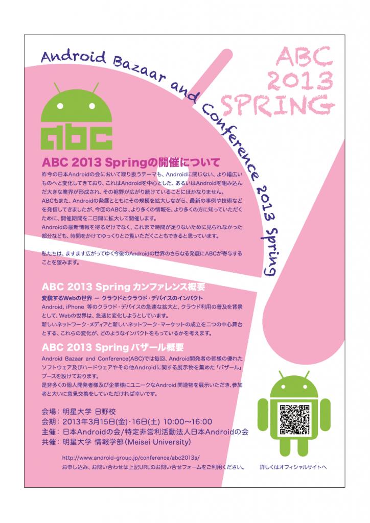 abc2013S_flyer