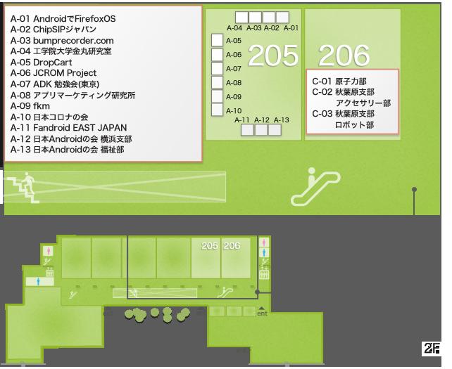 ABC2013Spring バザール会場図2F