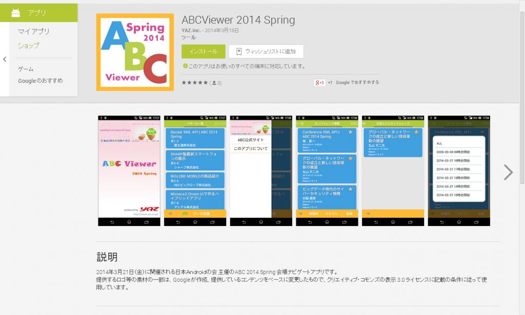ABC_app_yaz