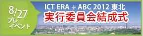 ICT + ABC2012 東北 実行委員会結成式