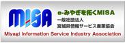 一般社団法人宮城県情報サービス産業協会(MISA)