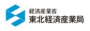 経済産業省 東北経産局