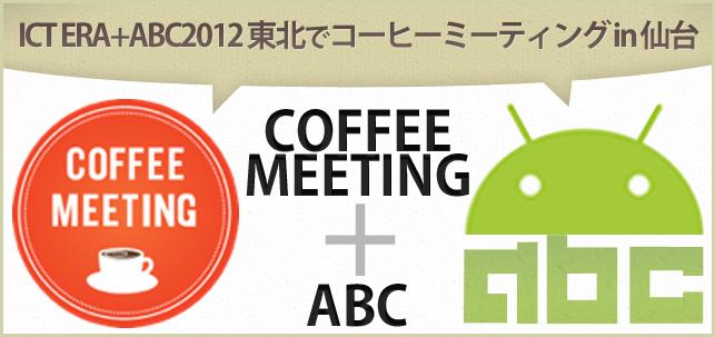ICT ERA+ABC2012 東北でコーヒーミーティング in 仙台