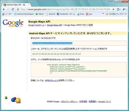 AndroidMapsAPIKey.jpg