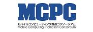 モバイルコンピューティング推進コンソーシアム(MCPC)