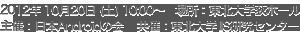 ICT ERA + ABC2012 Tohoku