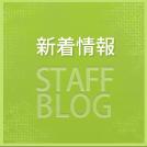 新着情報 StaffBlog
